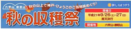 イベント 秋の収穫祭.jpg