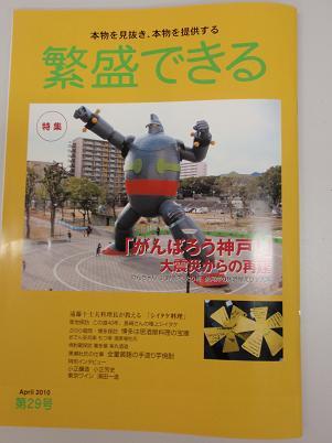 繁盛できる 29号 がんばろう神戸!.JPG