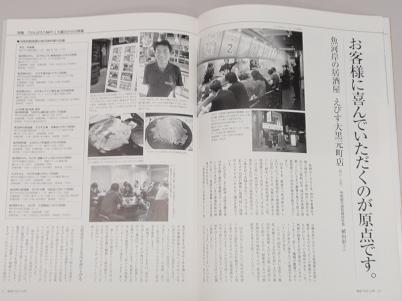 繁盛できる29号 魚河岸の居酒屋 えびす大黒元町店様.JPG