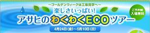 兵庫イベント情報 アサヒビール西宮工場で楽しもう〜♪.jpg