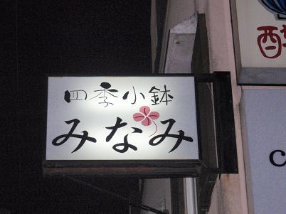 神戸垂水グルメ 四季小鉢みなみ様 隠れ家の居酒屋 看板.JPG