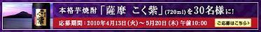 薩摩 こく紫 キャンペーン.jpg