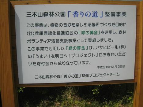 森林の香りを楽しめる「香りの道」 三木山森林公園 うまい!を明日へプロジェクト.JPG