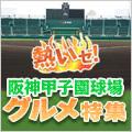 熱いぜ!阪神甲子園球場グルメ特集.jpg
