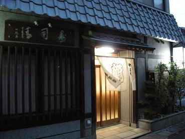 淡路島グルメ 寿司清様.JPG