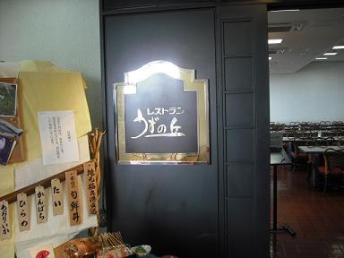 展望レストラン うすの丘様 外観.JPG